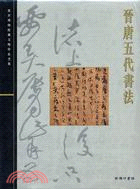 晉唐五代書法18: Calligraphy of the Jin, Tang and Five Dynasties. Palace...
