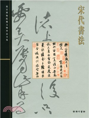 宋代書法19: Calligraphy of the Song Dynasty. Palace...