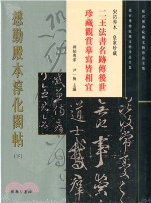 懋勤殿本淳化閣帖(下)26: Model Calligraphy of Chun Hua Ge Vol. II....
