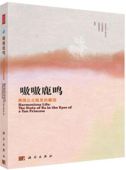 呦呦鹿鸣:燕国公主眼里的霸国Harmonious Life: The State of Ba in the Eyes of a...