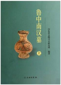 鲁中南汉墓Lu Zhongnan Han Tomb (Volume 2). Archaeological Institute of Shandong Province