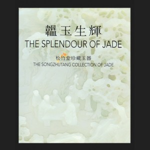 The Splendour of Jade: The Songzhutang Collection of Jade. Humphrey K. F. Hui Thomas Fok