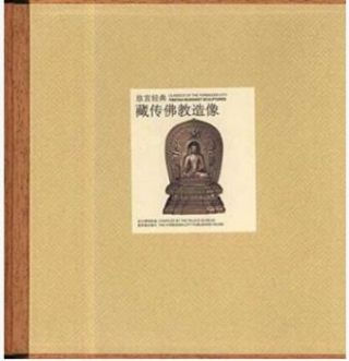 The Forbidden City Classics the Figures of Tibetan Buddhism. Gu Gong Bo Wu Yuan