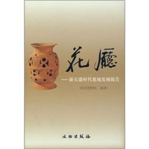 Huating: Xinshiqi Shidai MudiHuating: Report on the Excavation of the Neolithic Site (Chinese...