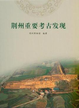 荆州重要考古发现Important Archaeological Findings in Jingzhou....