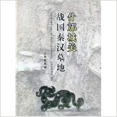 什邡城关战国秦汉墓地Shifang Chengguan Warring States Period. 本社