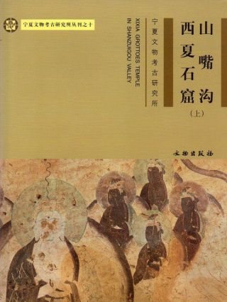山嘴沟西夏石窟(上下)Xixui Grottoes Temple in Shanzuigou Valley (2 Volumes)....