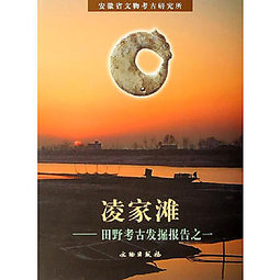 淩家灘: 田野考古發掘報告之一Lingjiatan: Archaeological Excavation Reports. Anhui...