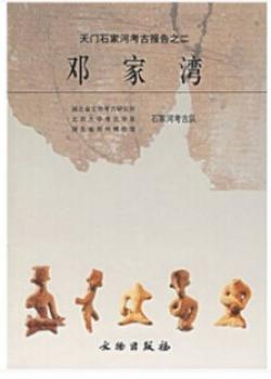 邓家湾:天门石家河考古发掘报告Dengjiawan: Archaeological Excavation Report of...