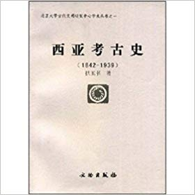 西亚考古史History of Archaeology of Western Asia (1842-1939). Gong...