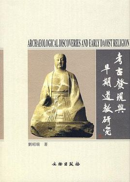 考古发现与早期道教研究Archaeological Discoveries and Early Daoist Religion. Liu...