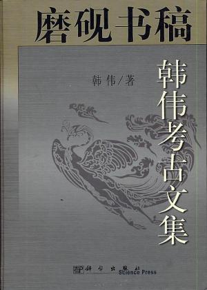 Mo Yan Shu Gao: Han Wei Kaogu Wenji [Collected Writings on Archaeology of Han Wei]. Han Wei