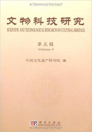 文物科技研究(第5辑)Scientific and Technological Research on Cultural Heritage...
