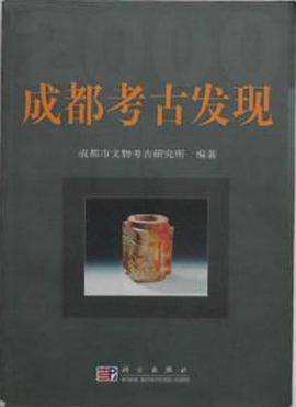 Chengdu Archaeological Discovery: 2000成都考古发现: 2000....