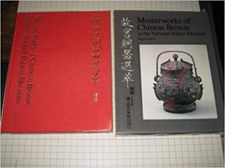 故宮銅器選萃Masterworks of Chinese Bronze in the National Palace Museum Supplement....