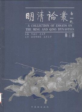 A Collection of Essays on the Ming and Qing Dynasties (Volume 3)明清论丛(第三辑)