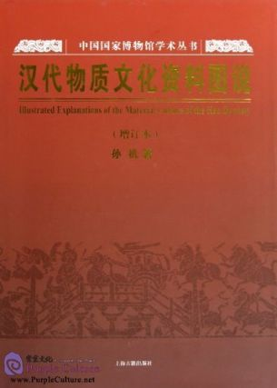 汉代物质文化资料图说Illustrated Explanation of the Material Culture of the Han...