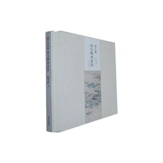 故宫藏姚大梅诗意图Intentions of Yao Damei's Poems in the Forbidden City. Lin Shu,...