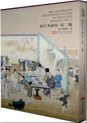 故宫书画馆The Calligraphy and Painting Gallery of the Palace Museum Part II....