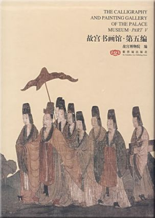 故宫书画馆The Calligraphy and Painting Gallery of the Palace Museum Part V....