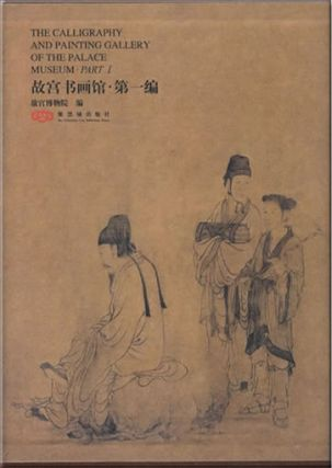 故宫书画馆The Calligraphy and Painting Gallery of the Palace Museum Part I....
