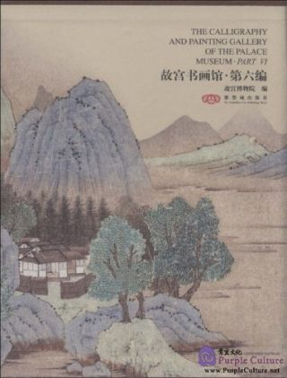 故宫书画馆The Calligraphy and Painting Gallery of the Palace Museum Part VI