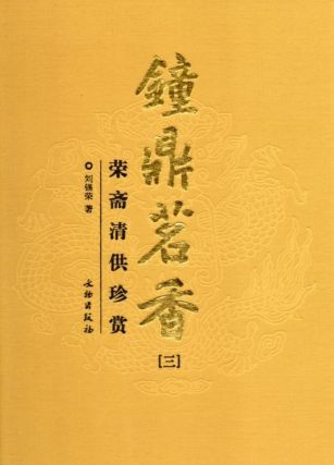 鐘鼎茗香(三) 榮齋清供珍賞Literati Elegance: A Fine and Rare Antiques of Qing...