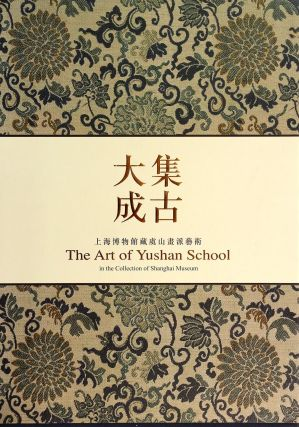 The Art of Yushan School in the Collection of Shanghai Museum....