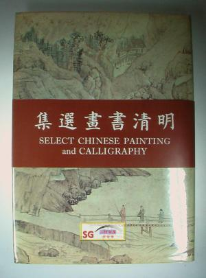 Select Chinese Painting and Calligraphy (15th-18th century) of Ming and Ch'ing Dynasties. Wang...