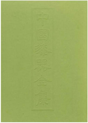 中国漆器全集(1):先秦陈振裕Complete works of Chinese lacquer ware Vol.1: Pre-Qin....