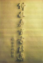 Buddhist Calligraphy Collection. Institute of Chinese Buddhist...